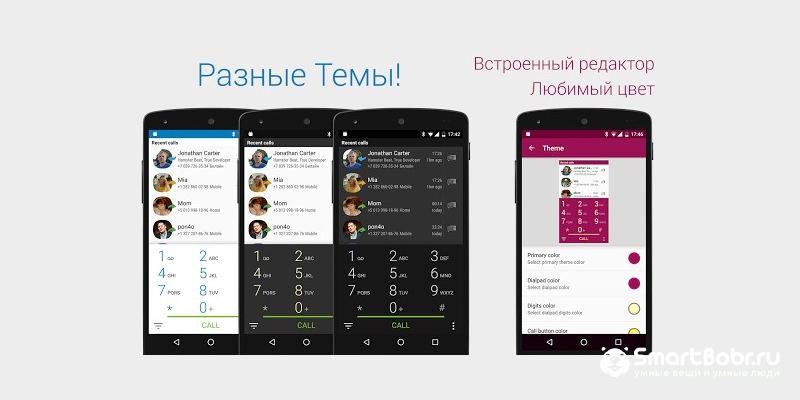 лучшие звонилки для андроид true Phone