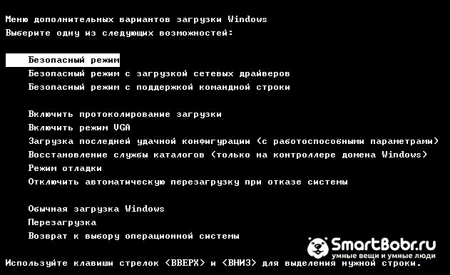 Безопасный режим Виндовс