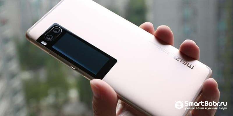 телефон с двумя экранами Meizu Pro 7
