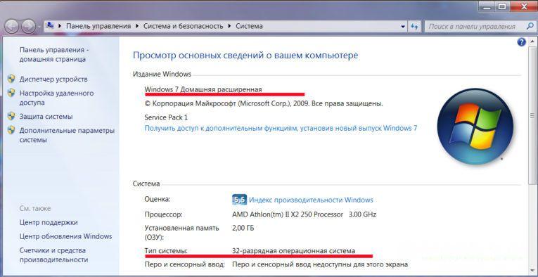 Как обновить Windows 7 до Windows 10