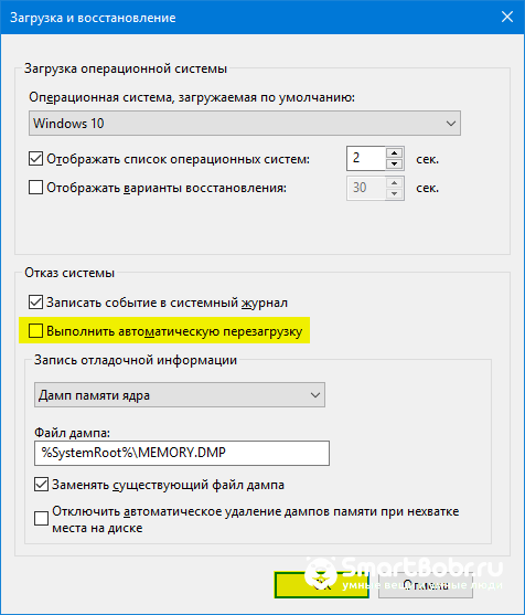 экран смерти Windows