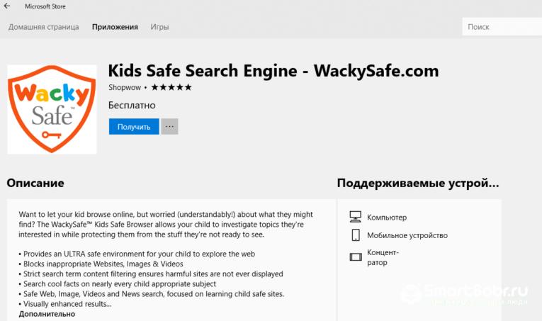 родительский контроль в Windows