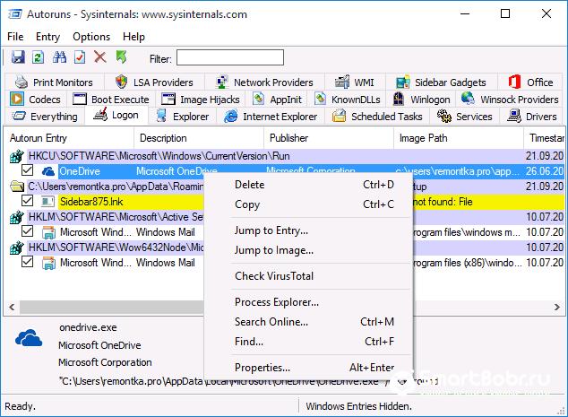 автозагрузка в Windows Autoruns