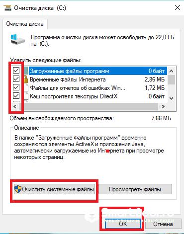 чистка Windows 10