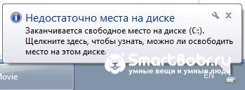 чистка Windows 7