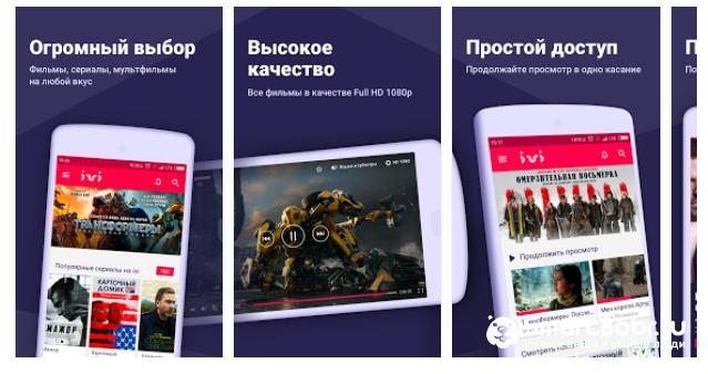 Приложения в Google Play– ivi — фильмы и сериалы в HD