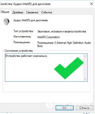 что делать если пропал звук в Windows