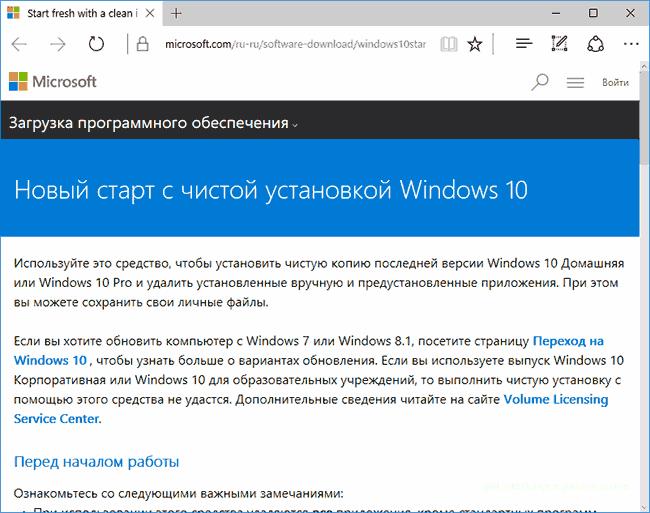 windows 10 как правильно сделать сброс к заводским настройкам
