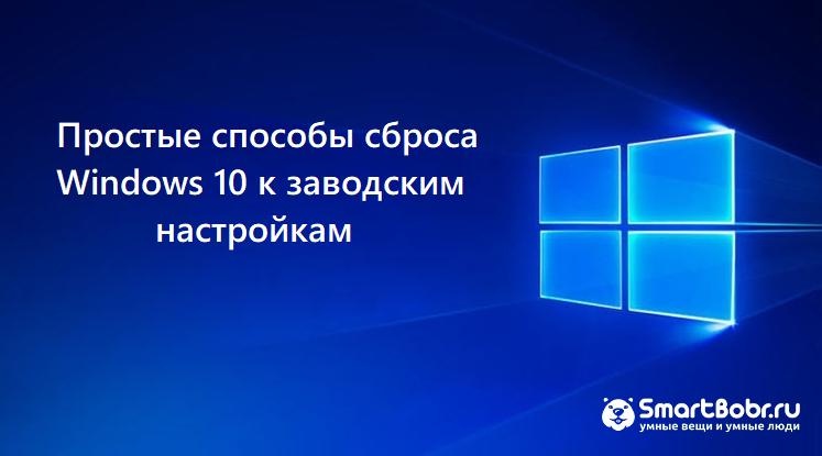 Как сделать сброс настроек на windows 28