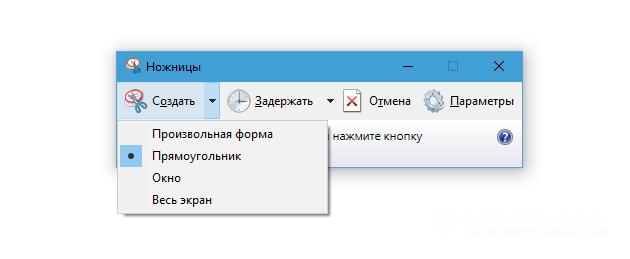 как сделать скриншот на компьютере