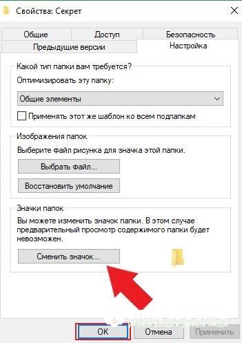 как скрыть папку в Windows