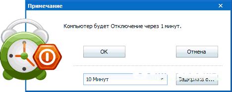 как включить таймер выключения Windows