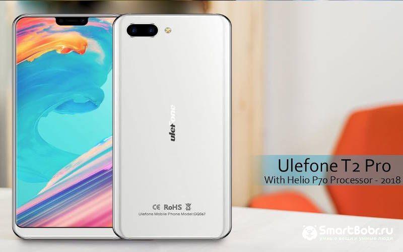 китайские смартфоны Ulefone T2 Pro