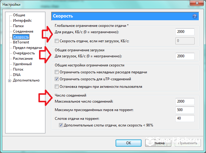 uTorrent-5