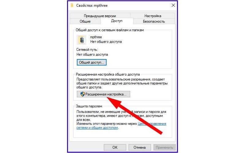 Как настроить общий доступ к папке Windows
