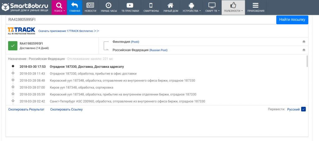 Отслеживание посылки из Китая по трекер номеру на русском языке