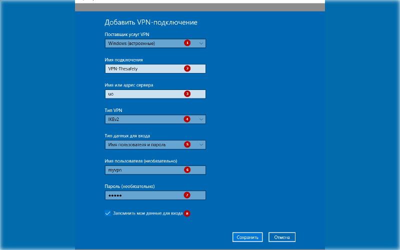 VPN для WIndows