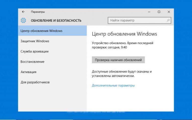как отключить обновление windows