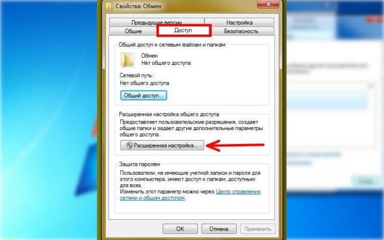 как открыть общий доступ к папкам Windows