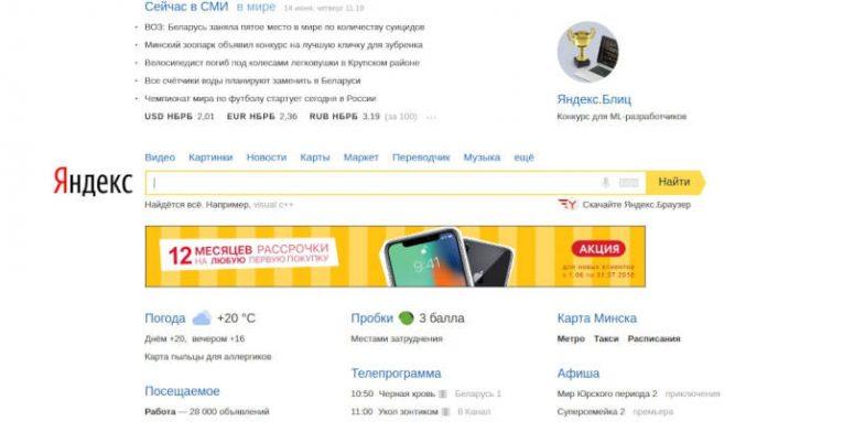 Гугл или Яндекс