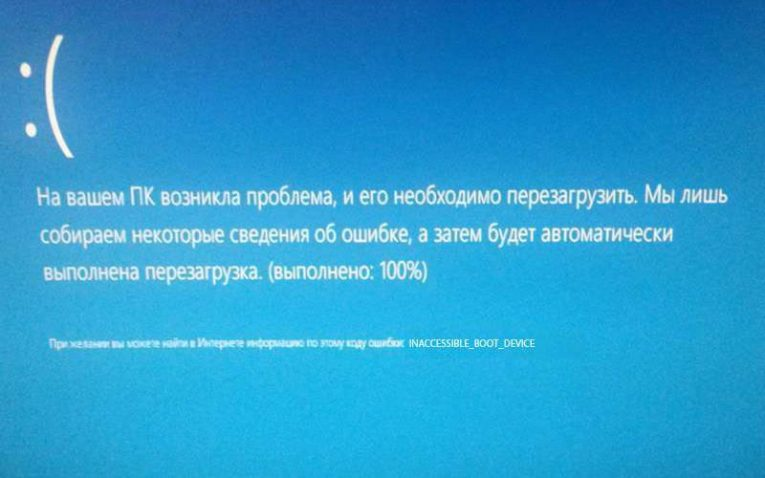 ошибка при запуске windows 10