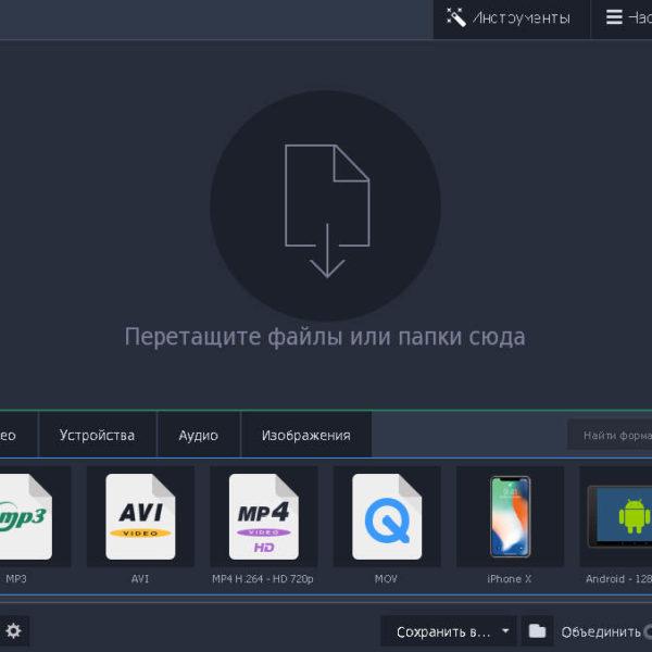Movavi Конвертер Видео