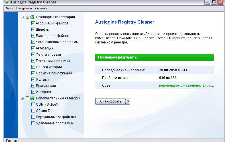 чистка реестра Windows
