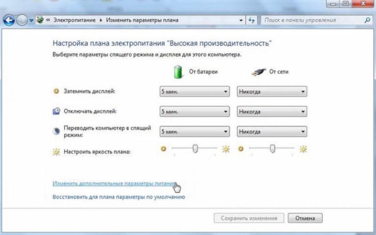 настройка экрана Windows