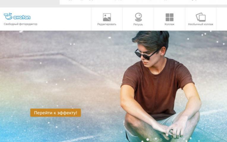 фоторедактор онлайн Avatan