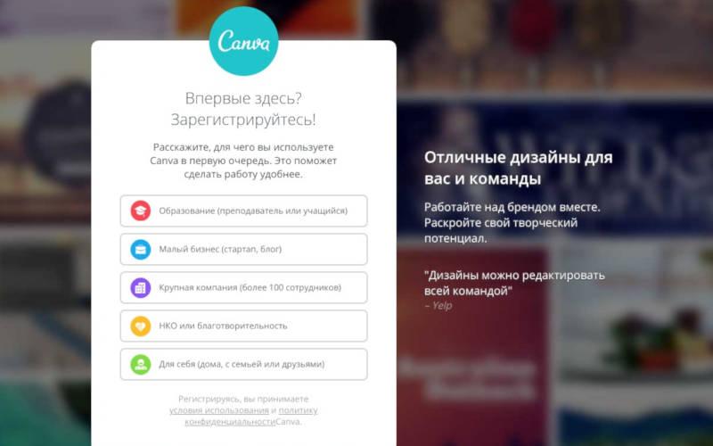 фоторедактор онлайн Canva