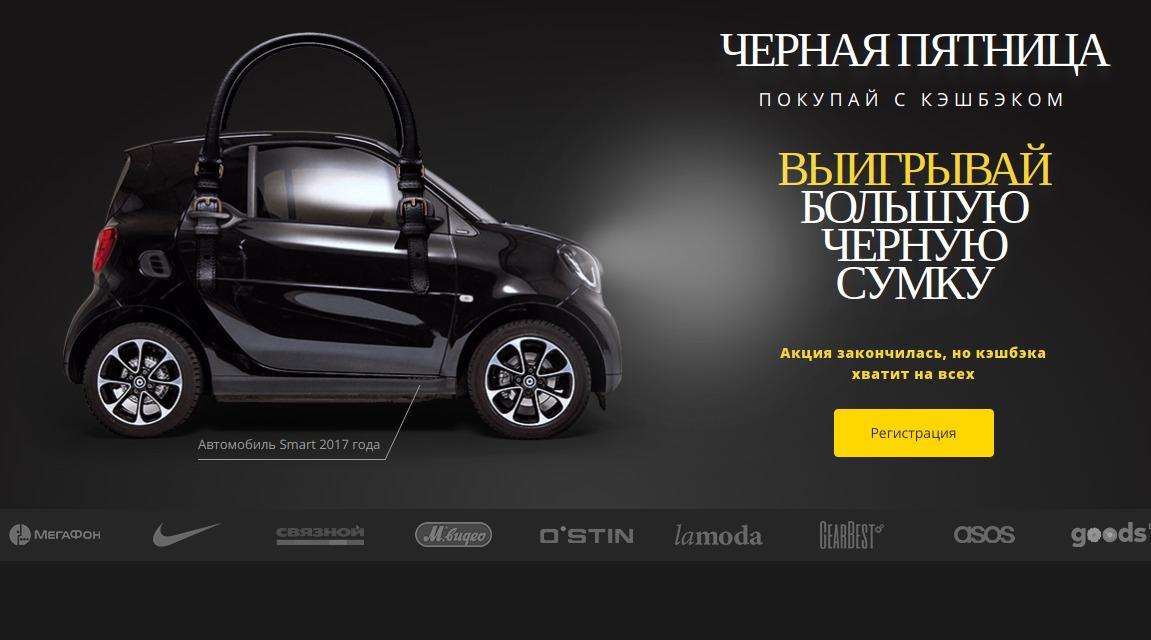 Черная пятница 2018 в России официальный Black Friday от LetyShops