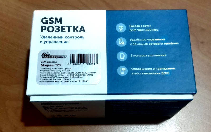 GSM-розетки telemetrica t20