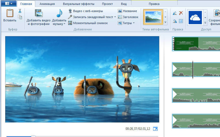 бесплатный видеоредактор Windows Movie Maker