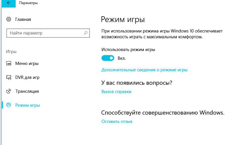 игровой режим Windows 10