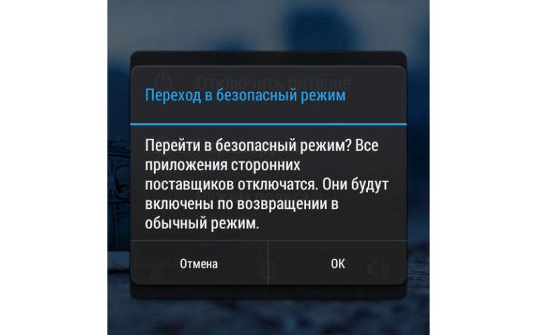 пропал звук на телефоне Android - перейти в безопасный режим