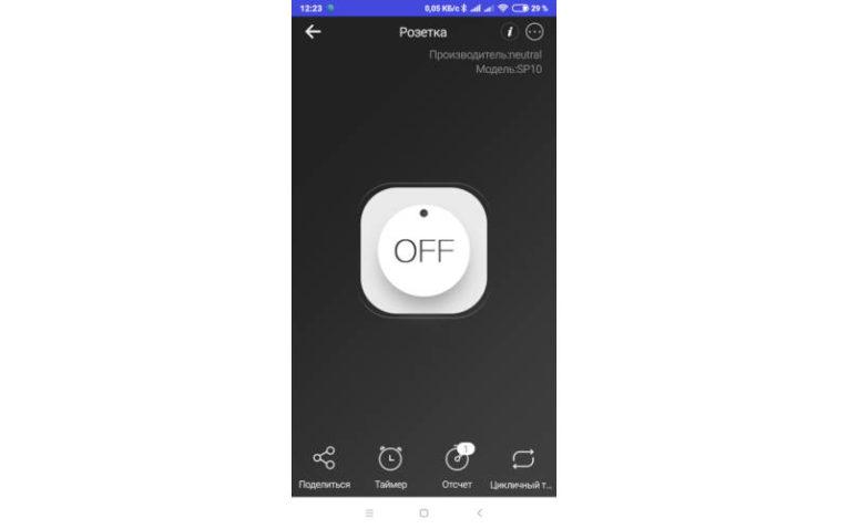 умная Wi-Fi розетка Invin SP-10 приложение eWelink