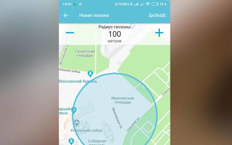 умные часы с GPS Aimoto Кнопка Жизни Человек-Паук приложение геозона