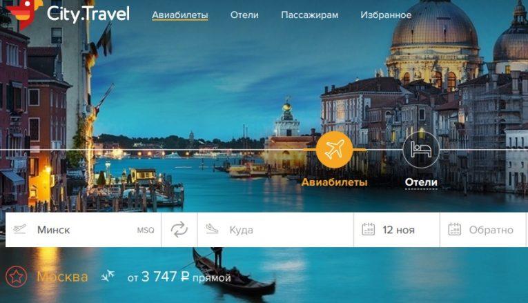 City Travel — дешёвые авиабилеты и отели