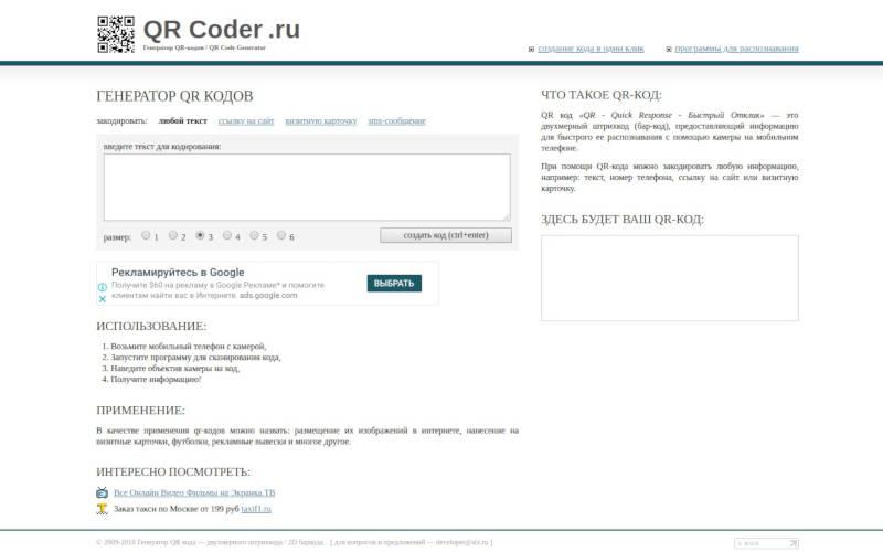 Как создать QR-код c помощью QR Coder