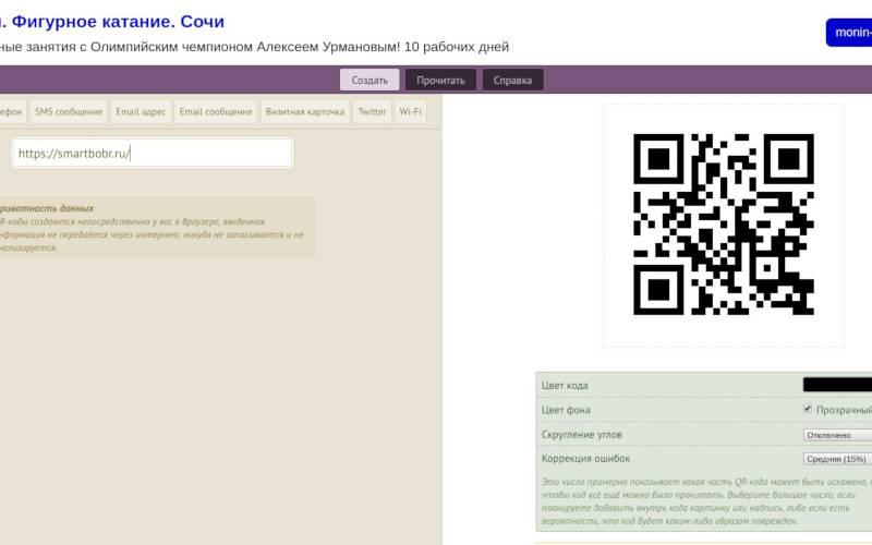 Как создать QR-код c помощью qrmania