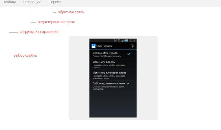 Просмотр фотографии Онлайн фотошоп Croper ru