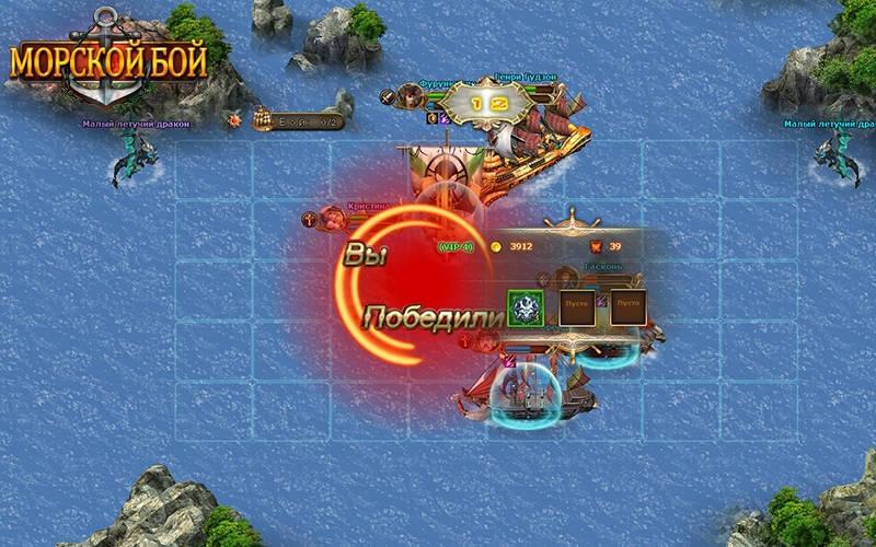 браузерная игра онлайн морской бой