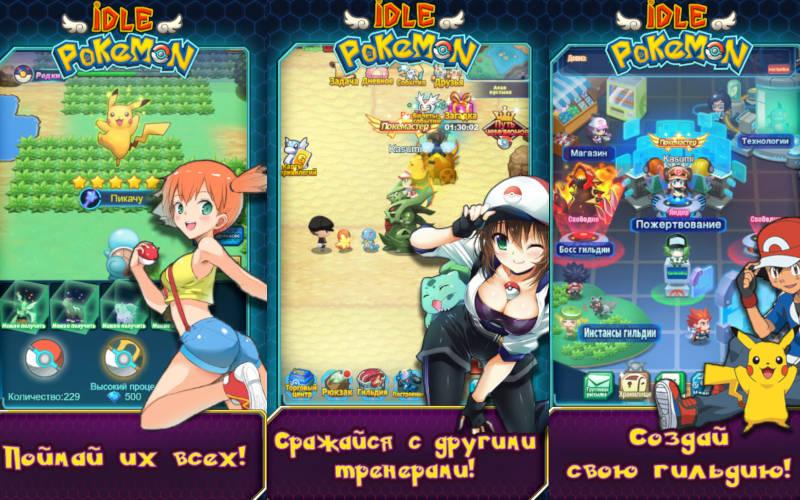 браузерная игра онлайн покемон