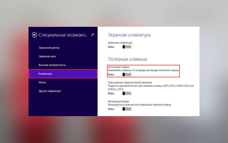 как отключить залипание клавиш в Windows 8