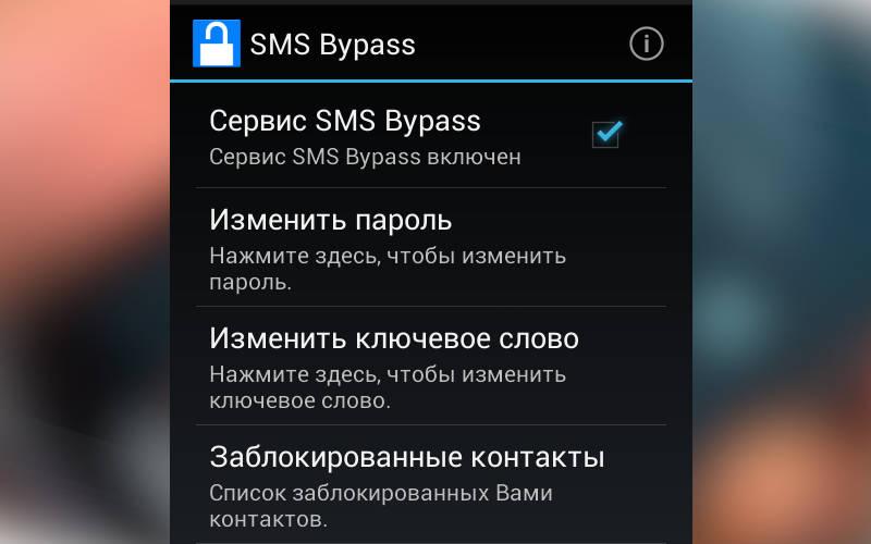 как восстановить графический ключ на Android SMS Bypass