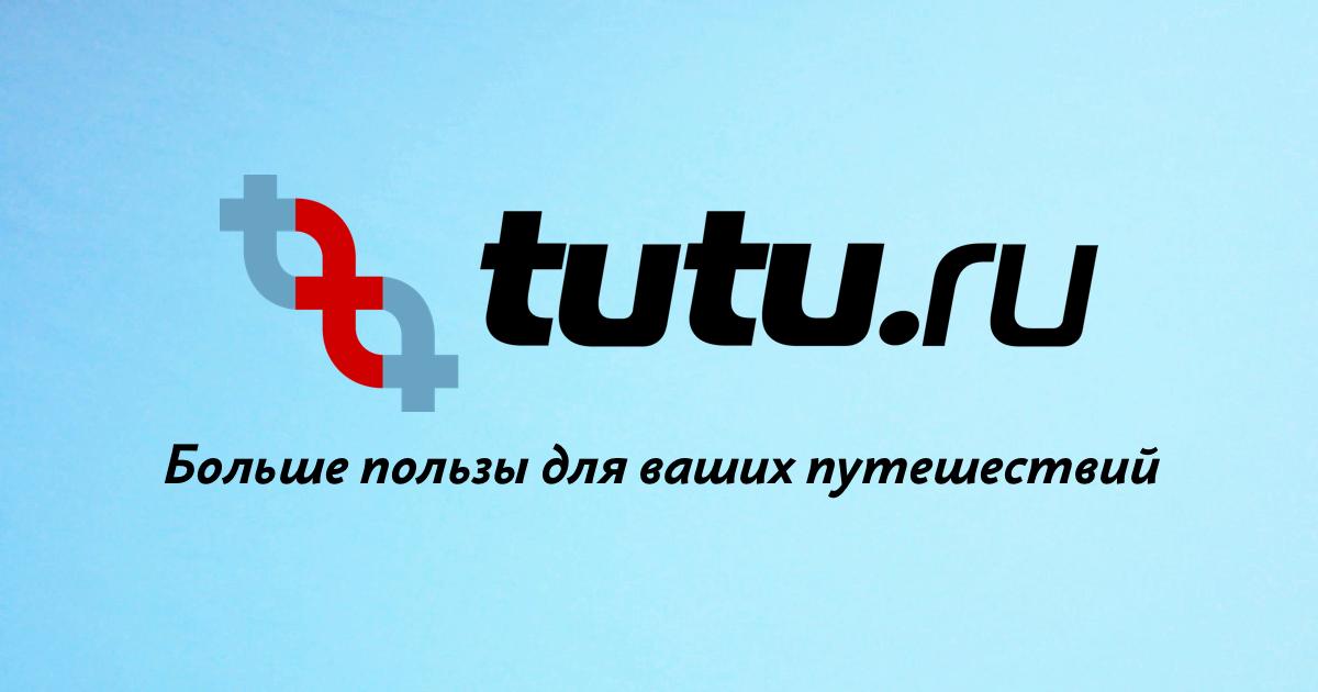 где купить авиабилеты недорого Туту.ру