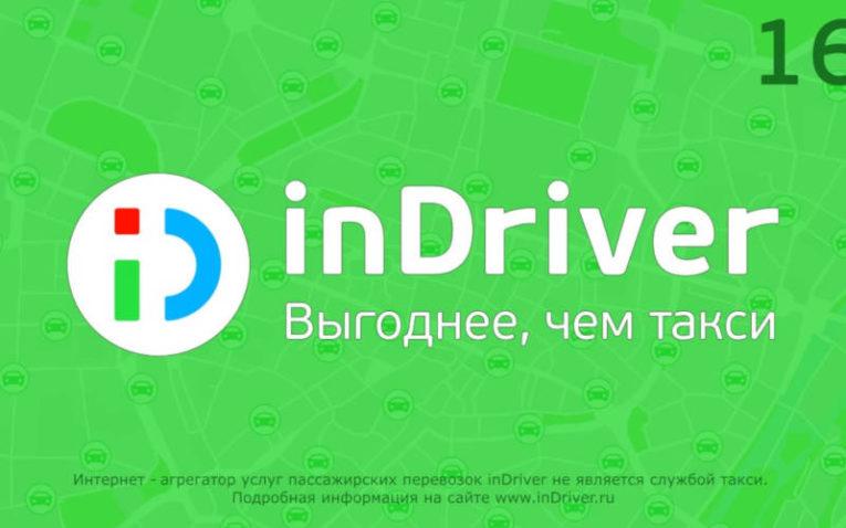 приложение для вызова такси inDriver