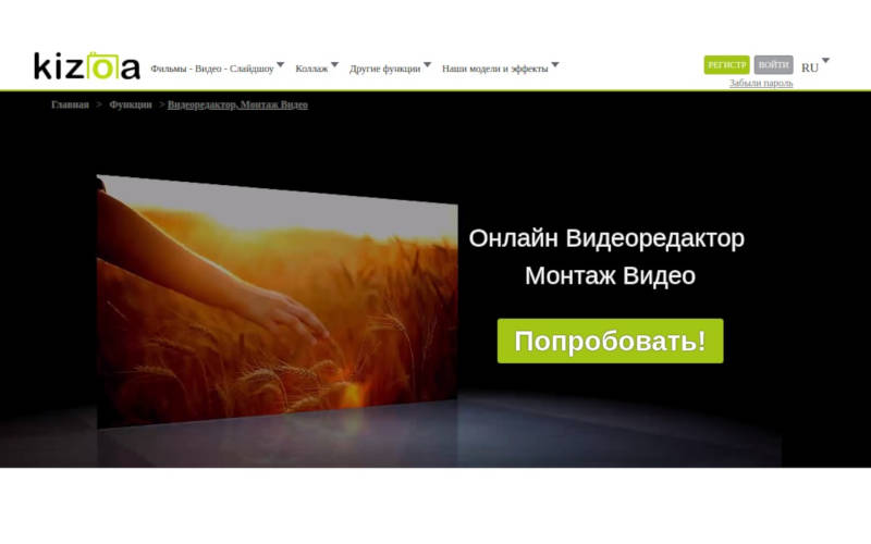 редактор видео онлайн Kizoa