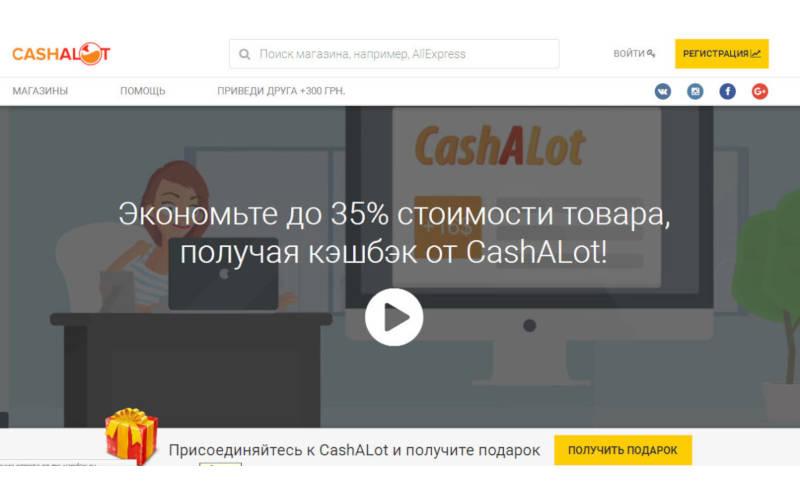 сервисы и приложения для кэшбэка CashALot