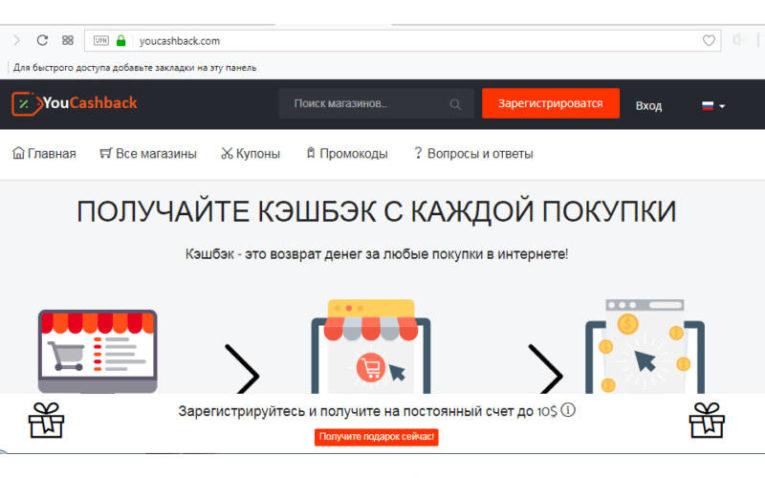 сервисы и приложения для кэшбэка YouCashback